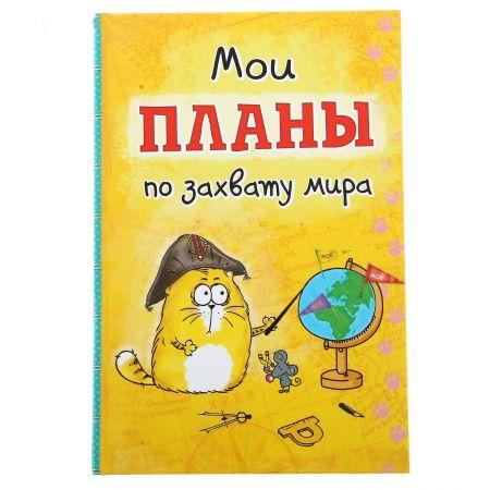 """Книга для записей """"Мои планы по захвату мира"""""""