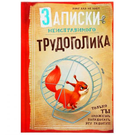 """Ежедневник """"Неисправимый трудоголик"""" 80 листов"""
