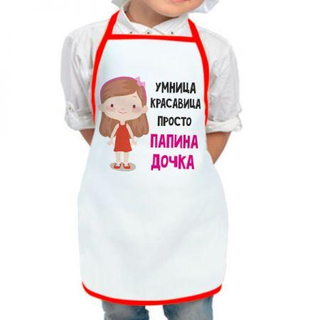 """Фартук """"Папина дочка"""""""