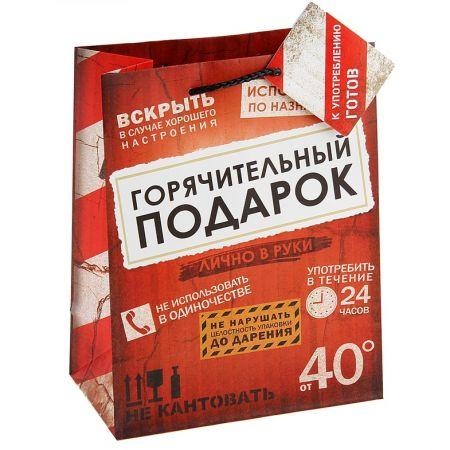 """Пакет S """"Горячительный подарок"""" 15х12х5.5 см"""