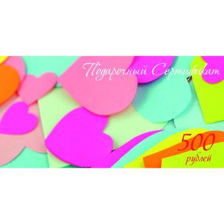 Подарочный сертификат на 500р. дизайн 4