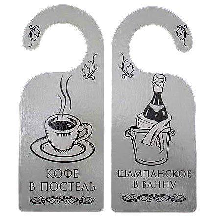 Табличка дверная Кофе в постель 18+