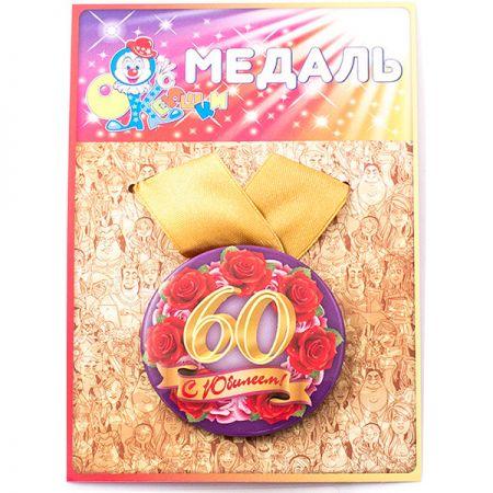 Медаль С юбилеем! 60