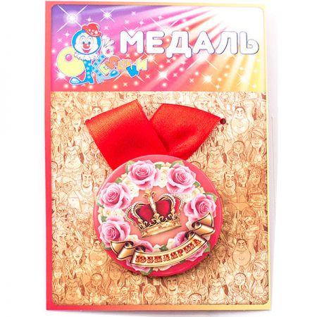 Медаль Юбилярша